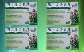 Аннотация по применению таблеток с шалфеем для рассасывания