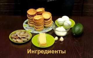 Тарталетки с плодами авокадо
